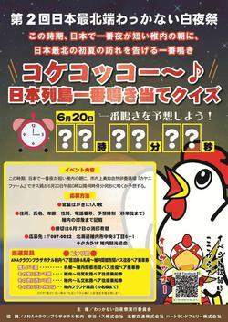 日本列島一番鳴き当てクイズ