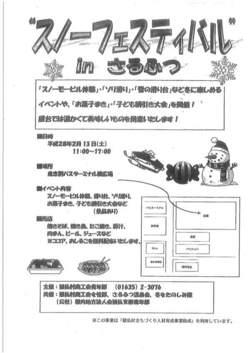 猿払村の雪祭り!スノーフェスティバルinさるふつ2016開催!!