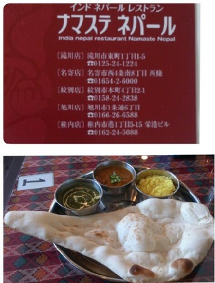インドネパールレストラン ナマステネパール