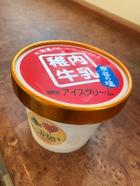 稚内牛乳の「宗谷の塩アイス」