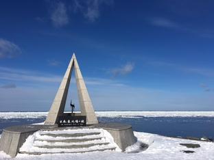 最北端の地の碑...の先に流氷