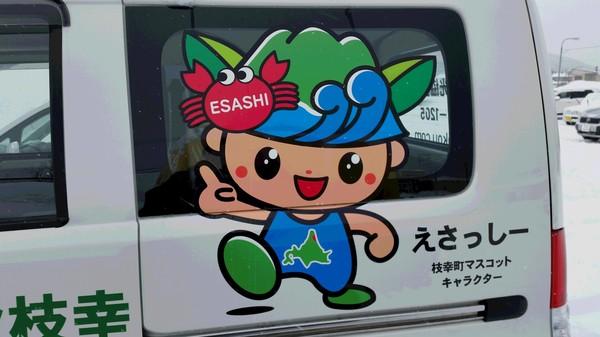 えさっしー車.jpg