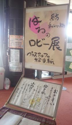絵手紙サークル「プラスアルファ」の春のロビー展!