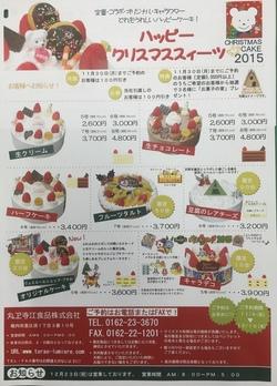 寺江さんのクリスマスケーキ