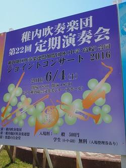 稚内吹奏楽団定期演奏会2016のお知らせ