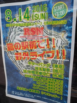 『RSN ~RISHIRI SMALL NORTH ISLAND FESTIVAL 2016~』