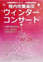 稚内吹奏楽団「ウインターコンサート2016」のお知らせ~いよいよ明日!~