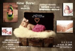 矢吹写真館で、New Born写真撮りませんか?