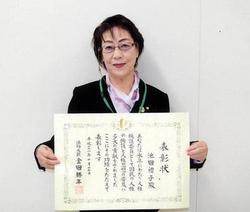 「法務大臣表彰」おめでとうございます!!