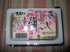 豆腐と言えば・・さ・わ・の!!