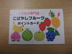 フルーツは・・・いかが!!