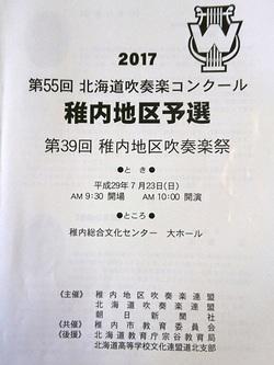 第55回北海道吹奏楽コンクール稚内地区予選・第39回稚内地区吹奏楽祭