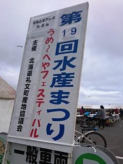 礼文「第19回水産まつり うめ~べやフェスティバル」に行ってきた!