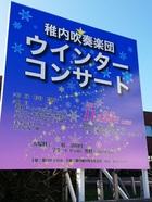 稚内吹奏楽団「ウインターコンサート2017」のお知らせ