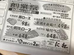 祝!肉のにれサン60周年