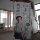 礼文島で松原健之さん!!