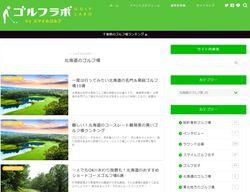 ゴルフ初心者向けの情報サイト【ゴルフラボ by スマイルゴルフ】