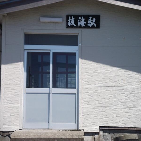 抜海駅1.jpg