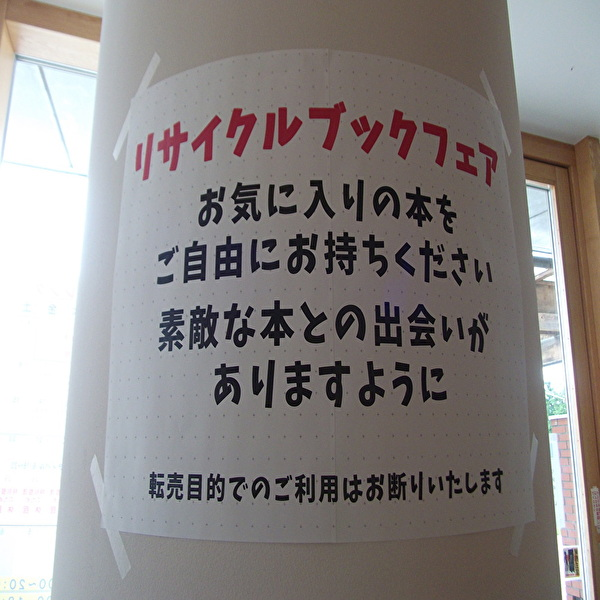 aaaリサイクル3.jpg