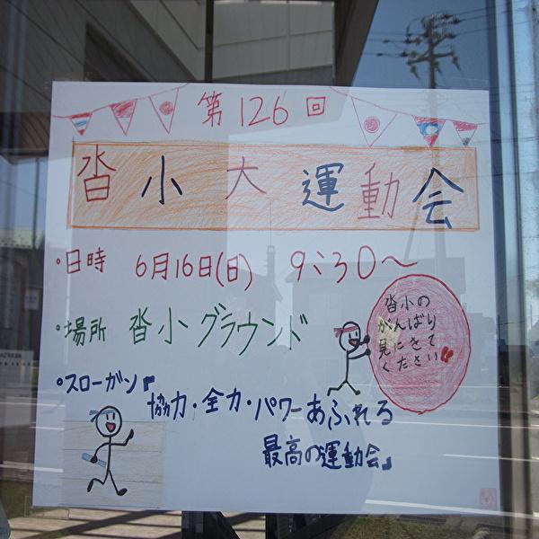 aaa運動会.jpg