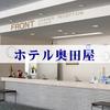 HOTEL奥田屋